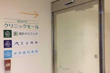 7)自動ドアを入ると