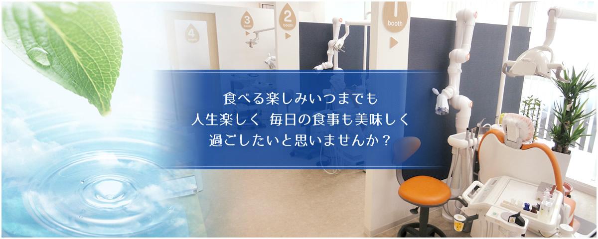 水内歯科医院